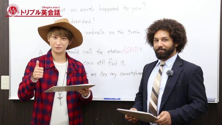 AAA與真司郎 トリプル英会話 #4「ASAP」 presented by ECC