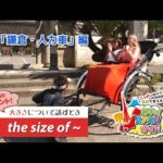 ECCが提供するBSフジ番組「勝手に!JAPANガイド」  #4 鎌倉・人力車 編