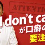 「どっちでもいい」を英語で「I don't care」と言っていませんか?【#48】