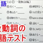 【英語】中1-17 単語テスト①(一般動詞編)