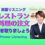 パワー 英語 リスニング 79
