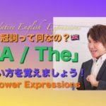 パワー ネイティブ 英語表現 9