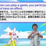 Yukioのワンポイントレッスン 第6回 「come into play」 By ECC