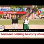 ECCが提供するBSフジ番組「勝手に!JAPANガイド」  #38 東京ドイツ村  編