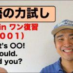 『英語の力試し』(#001)オールインワン復習編『Let's, Should, Did you?フレーズ』
