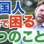 外国人が日本で困るコト|5選|IU-Connect英会話 # 157
