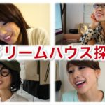 myドリームハウス探し♥ with HOME'S! // Finding our dream home〔# 219〕