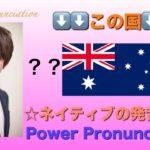 パワー 英語発音 208