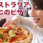 オーストラリアでワニのピザ!// Eating crocodile pizza in Australia!〔# 275〕