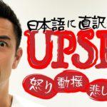 「Upset」の代表的な用法3パターン【#133】