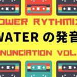パワー・リズミックス発音 14