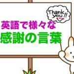 英語で様々なありがとう!