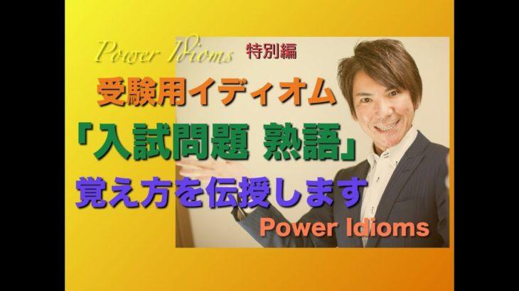 パワー イディオム 受験英語 熟語 慣用句 Power Idioms SP ver. 2