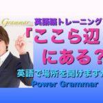 パワー 英文法 117