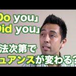 「Do you」と「Did you」は、用法次第でニュアンスが変わる?【#57】