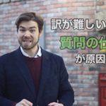 日本人がよく間違える「お疲れ様です」の英語の言い方。正解をご存知ですか? #086