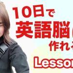 2【英語脳】たった10日で英語脳を作る!無料のLesson2