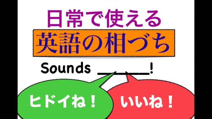 日常で使える「英語の相づち」「いいね!等」「Sounds ____!」を使ったフレーズ!