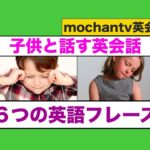 6つの英語フレーズを使って子供と英会話 初級編(ネイティブ音声2018年版)