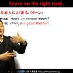"Bizmates無料英語学習 Words & Phrases Tip 142 ""You're on the right track."""