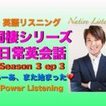 パワー 英語 リスニング 108