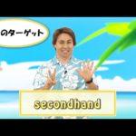 英会話ワンポイントレッスン 第39回 「secondhand」 By ECC