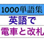 1000単語集 英語で電車や改札口などが身につくLesson!