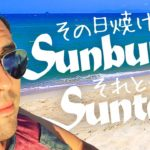 「日焼け」の英語は、日焼けの度合い次第?【#124】
