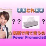 パワー 英語発音 172