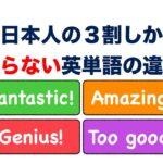 日本人の3割しか知らない『英単語の違い』 FANTASTIC! AMAZING!GENIUS!TOO GOOD!