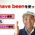(ネイティブスピードにチャレンジしてね!)I have beenを使った英語のリピート練習とリスニング練習 初級