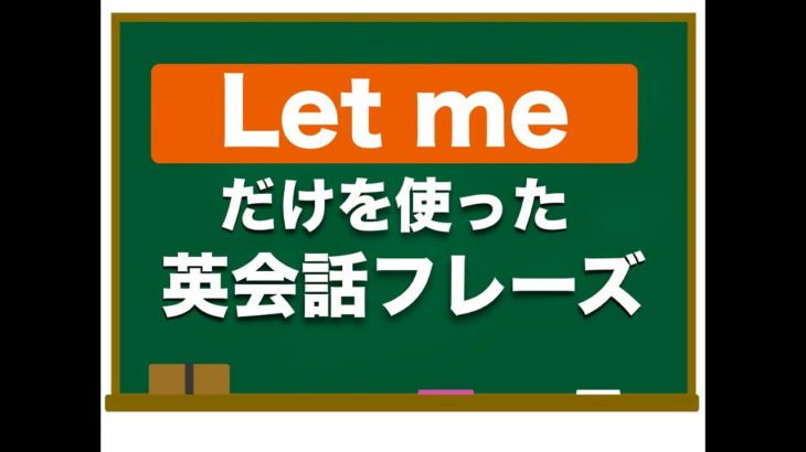 『Let me』だけから始まる 英会話フレーズ!