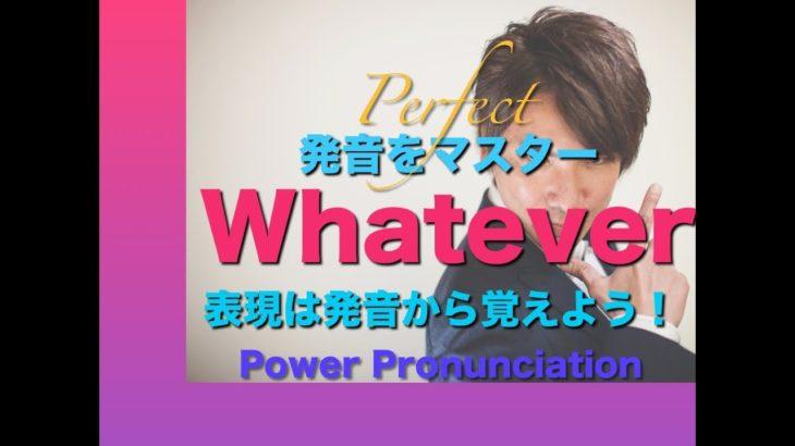 パワー 英語発音 143