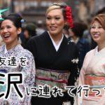 外国の友達と金沢に行ったらOH MY GODの連続だった!// Our trip to Kanazawa!〔#423〕