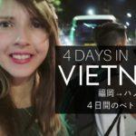 4 DAYS IN VIETNAM |4日間のベトナム旅
