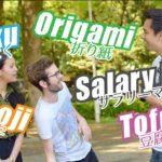 外国人は日本語から生まれた英語をどのくらい知ってる? (How many Japanese loanwords do you know?)【#103】