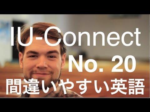 【間違いやすい英語 20】 In time と On Time の使い分け IU-Connect #032