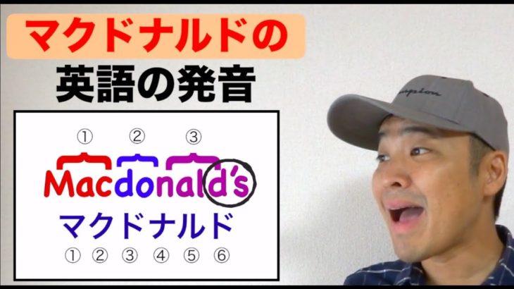 英語でマクドナルドの発音(3つの速度を使って練習するからすぐに身に付く!)