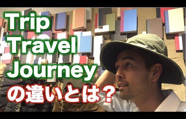 「Trip」「Travel」「Journey」の違い【#50】