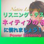 パワー 英語リスニング 30