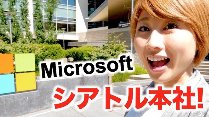 Microsoftアメリカ本社のすご過ぎる施設!私も入社したくなったw 〔#463〕