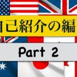 英語で自己紹介 Part2 【初心者が安心して一人でも練習できる】