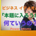 パワー イディオム 英語 慣用句 Power Idioms 3