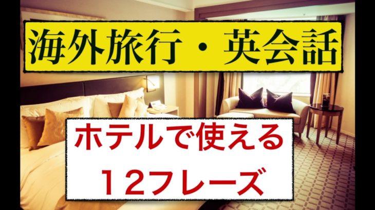 ホテル編『海外旅行・英語』今すぐ使える12フレーズ