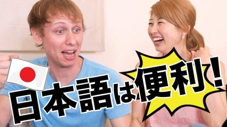 日本語ペラペラの外国人から見た日本語のいいところ! Feat. The Drummer Gordo!〔#722〕