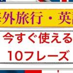 海外旅行・英語『今すぐ使える10フレーズ』