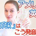 アメリカ英語の「water」の発音、聞きとれますか?!《サマー先生の英語発音講座#17》