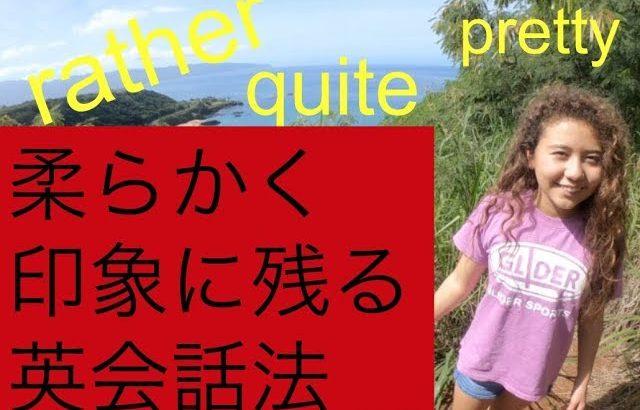 ハッピー英会話レッスン#157 quite, pretty, rather 他・柔らかで印象に残る英会話法
