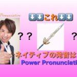 パワー 英語発音 194
