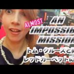 AN (ALMOST) IMPOSSIBLE MISSION ・トム・クルーズと同じレッドカーペットに!?